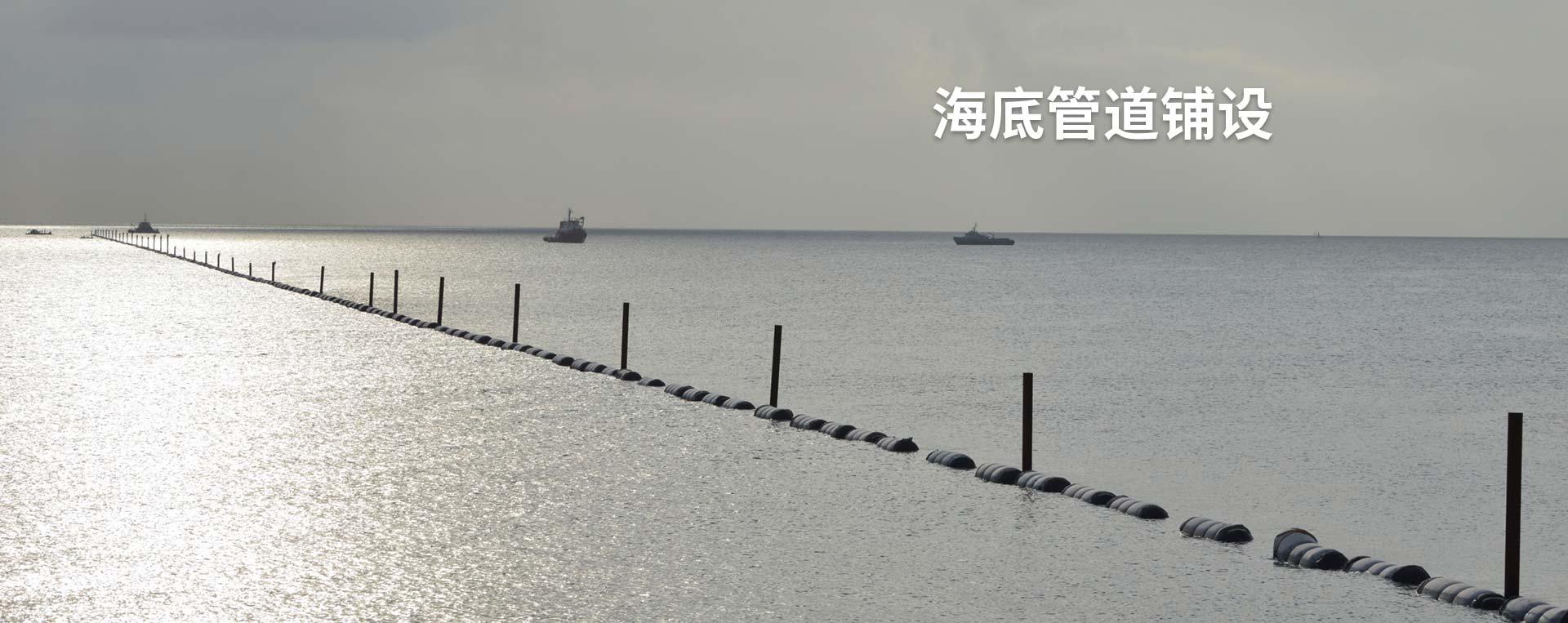 海底油、气管道铺设和维修