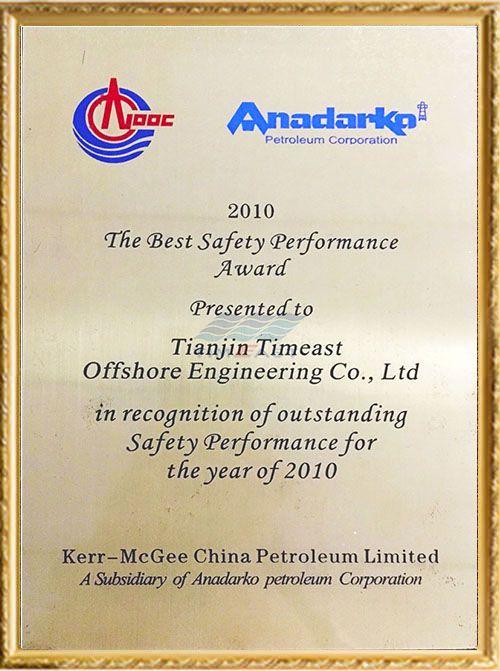 2010年 最佳EHS承包商贡献奖