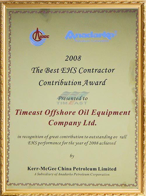 2008年 最佳EHS承包商贡献奖