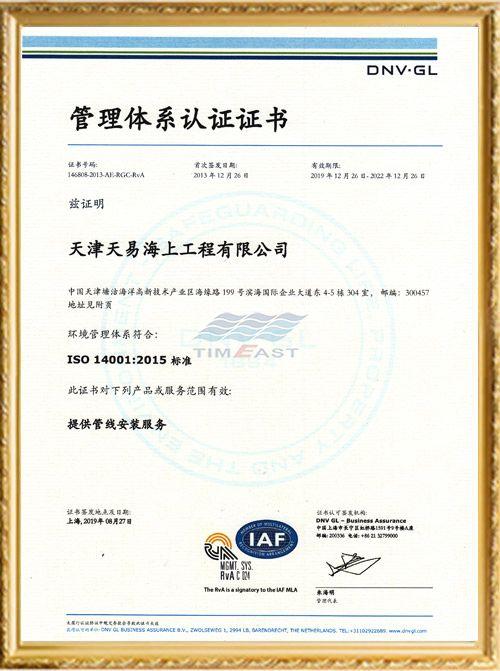 ISO 14001 环境管理体系认证证书