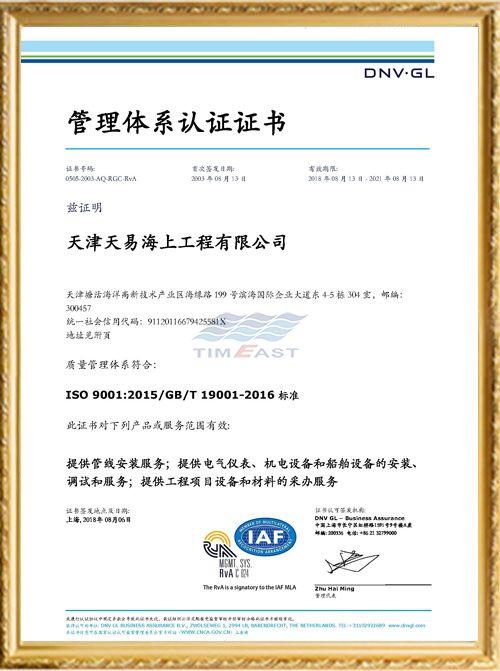 ISO 9001 质量管理体系认证证书